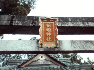 2015_03_24_花垣神社_30