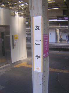 2015_04_27_多度大社・名古屋_072