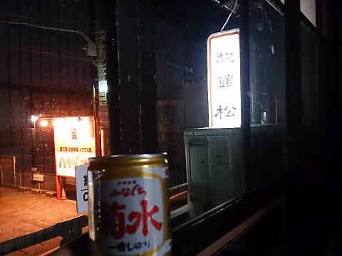 松の家(2014年冬)