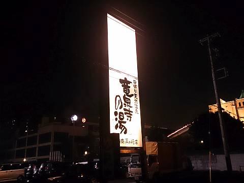 竜泉寺の湯・湘南茅ヶ崎店