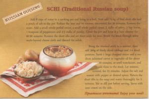 ロシアのスープ SCHI