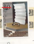 切手  13