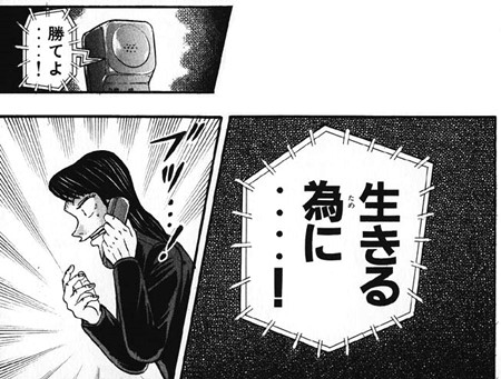 kaiji_b_08_166.jpg