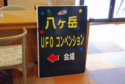 2014-1-ufo.jpg