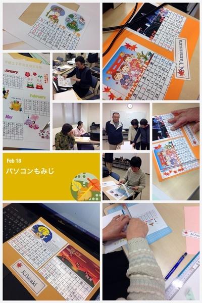 2015-02-18 20.28.15もみじ公民館準備400