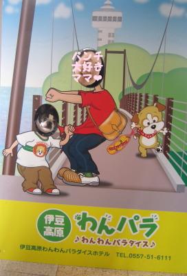 伊豆高原 お正月旅行 2