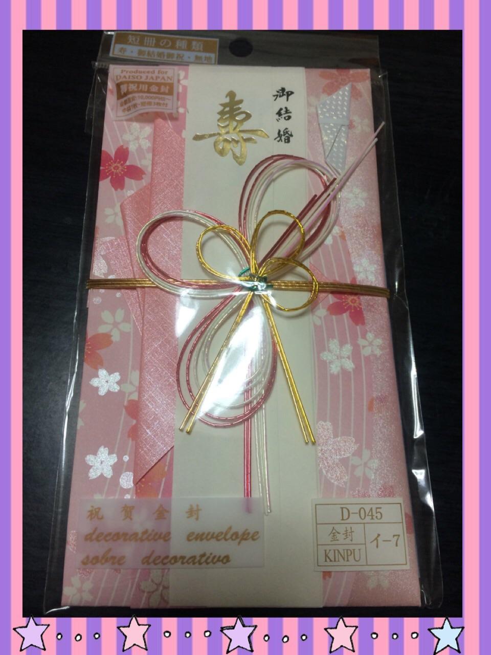 今日は結婚式❕ いつもは500円ほどのご祝儀袋を購入しますが、今回はダイソーにて100円で購入!