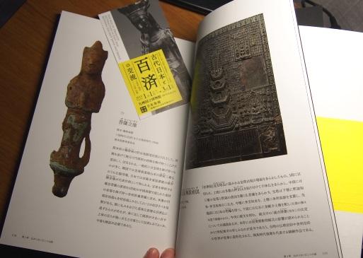 6九国 古代日本と百済の交流