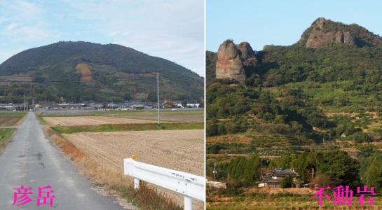 彦岳と不動岩