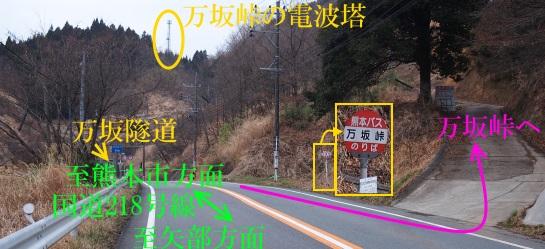 2万坂峠入口