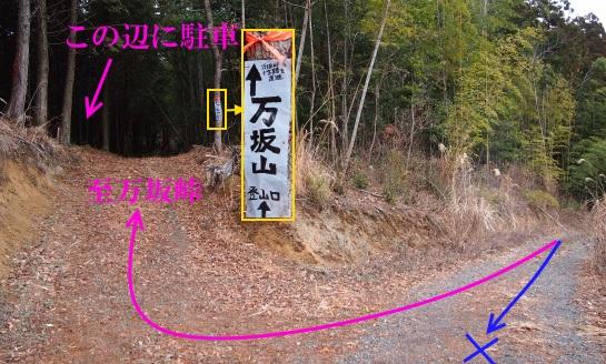 3万坂山74-76