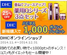 DHCバナー