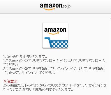 Amazonダウンロード