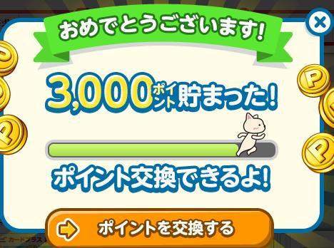 ECナビ3,000pt