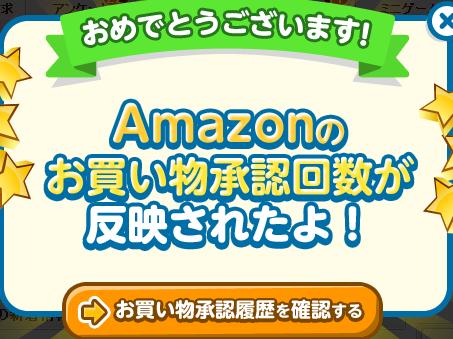 Amazon承認