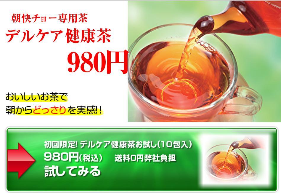 健康茶広告