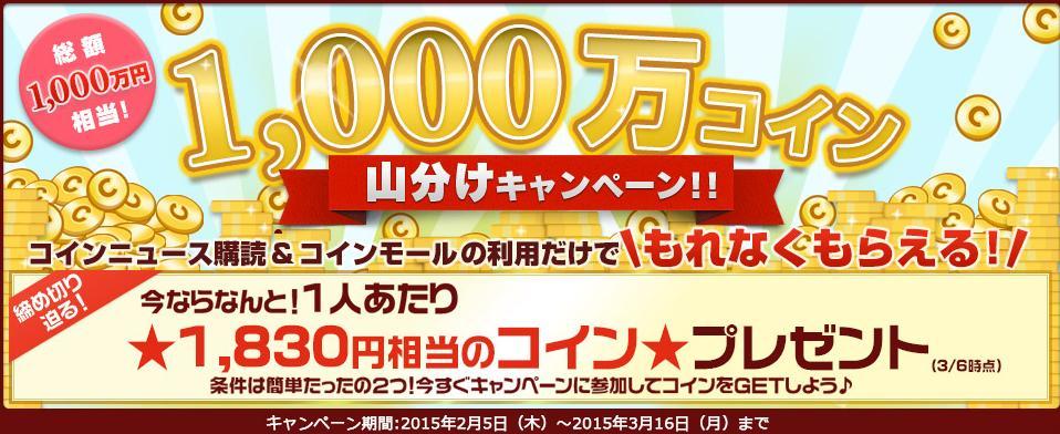 1,000万コイン山分け