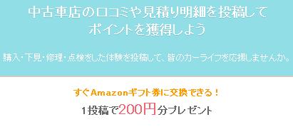 くるまのミカタAmazonギフト券