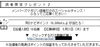 読者限定プレゼント