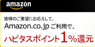 Amazon_201501022044459ab.png