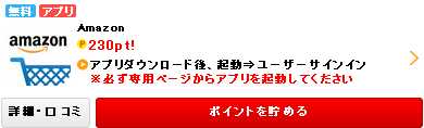 Amazon_201501192210589e6.png