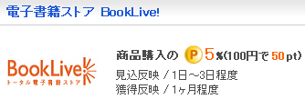 BookLive!_20141219220930de4.png