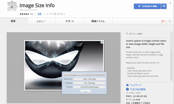 Image Size Infoのサイトイメージ
