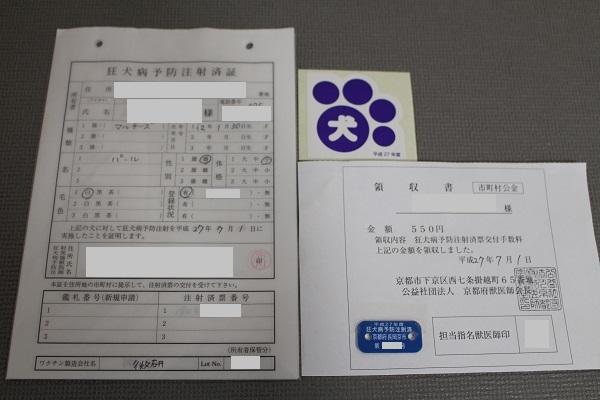 2015.07.13 狂犬病予防接種-4