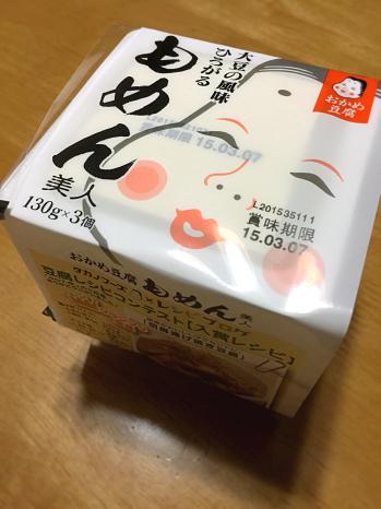 IMG_7453_Fotorとうふ4