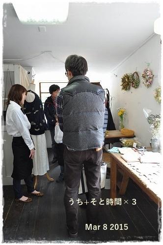 うち+そと時間×3 (20)