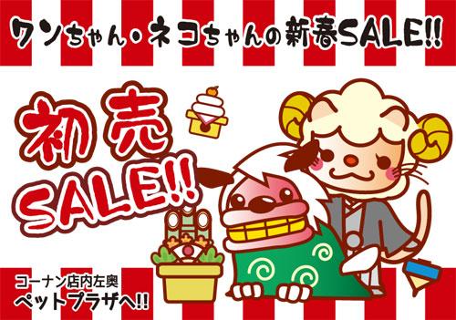 初売SALE2015