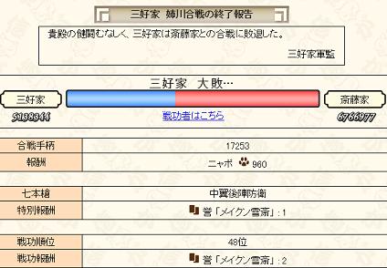 かっせん20141216