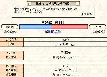 かっせん0218