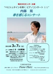 20150307コンサートチラシ