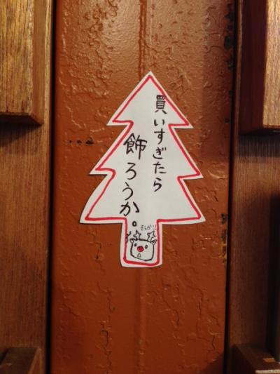 2014-12-19-22_convert_20141229235234.jpg