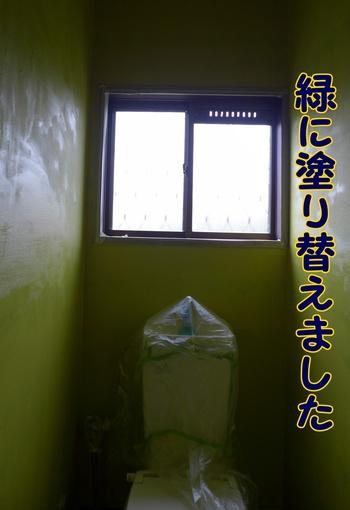 緑色に・・・
