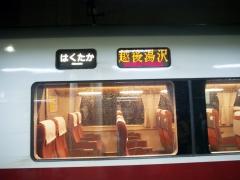 Hokuetsu Reihe 683