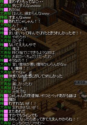 じゃーしゃん6