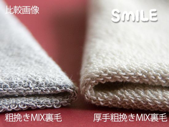 厚手粗挽きMIX裏毛比較
