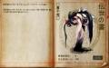 kitori伝世の書