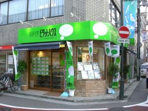 ピタットハウス西宮北口店