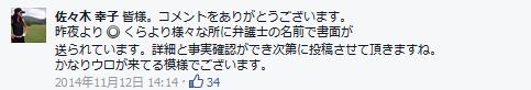 佐々木幸子04