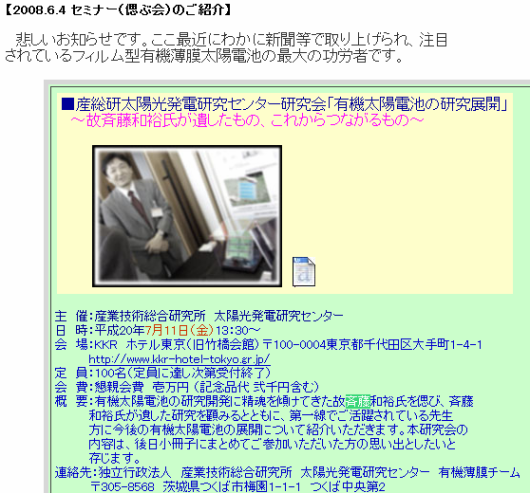 斉藤和裕1a