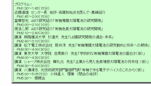 斉藤和裕2a