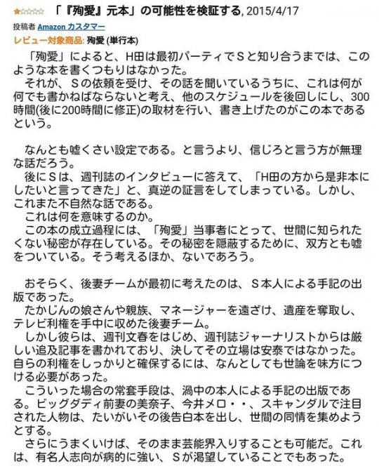 amazon_r1_conv.jpg