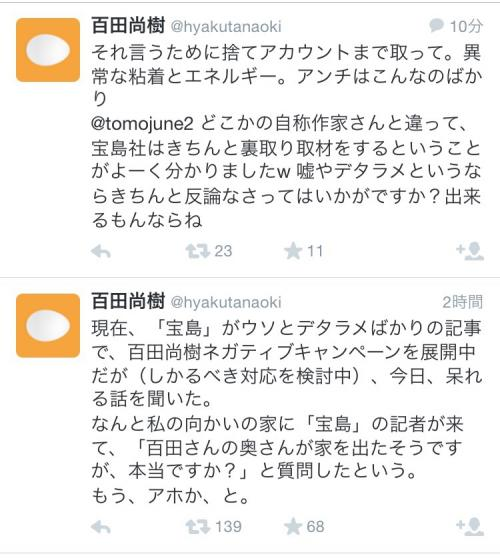 hyakuta_tweet2_conv.jpg