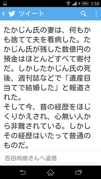 hyakuta_tweet_conv.png