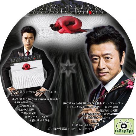 kuwata_keisuke_musicman_label_conv.jpg