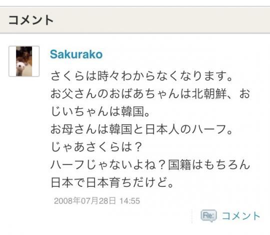 sakura_mixi_conv.jpg