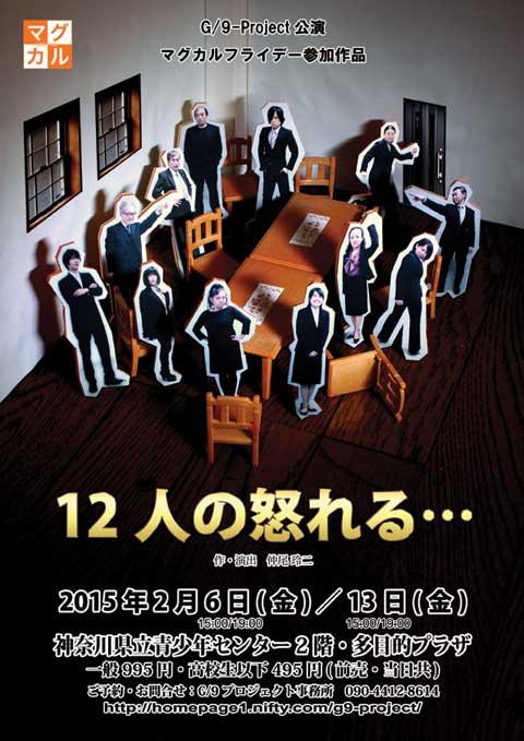 12_flyer_front.jpg